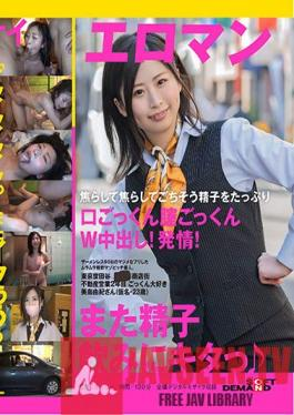 SDTH-009 After Pretending To Be A Good Girl And Staying Cum Free For 90 Days, This Masochistic Amateur Bitch Finally Gets To D***k Some: Miss Yuki Mishima (Pseudonym), 24, Has Three Years Of Experience As A Real Estate Agent In ***, Setagaya, Tokyo... And Loves To Swallow Cum. She Gets Teased And Teased Until She Finally D***ks Her Fill: She Swallows With Both Mouth And Pussy In A Stirring Double Creampie Scene!