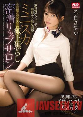 SSIS-123 My Little Temptress Of A Therapist Flashes Me With Her Miniskirt While Feigning Innocence: Sublime Teasing At The Lip Salon - Sayaka Otoshiro