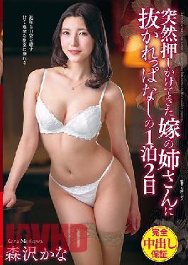 VENX-059 Wild Horny Wife Suddenly Showed Up To Get Fucked - One Night, Two Days Of Pleasure Kana Morisawa