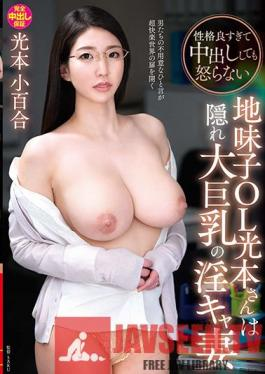 VEMA-167 Seemingly straight faced office lady Mitsumoto is a secret horny wife with big tits who doesn't mind a creampie in her pussy.
