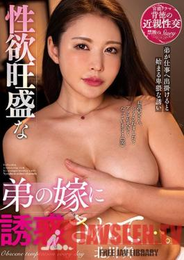KSBJ-146 I Was Tempted By My Little Brother's Sexually Hyperactive Wife... Mai Kitagawa