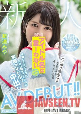 HMN-013 I Can't Say Much About Popular New Idols, but this Real Idol who Won't Tell Me the Name of Her Group Gets a Vaginal Creampie in her AV DEBUT!! Miya Shindo.
