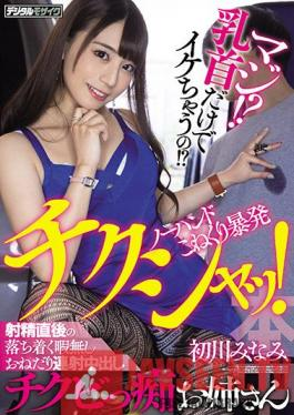 HMN-018 What? Cumming with just a Nipple Touch? No Hands Fondling Makes Her Cum Hard! No Need for this Girl to Calm Down After Cumming Before Getting Creampied. Minami Hatsukawa