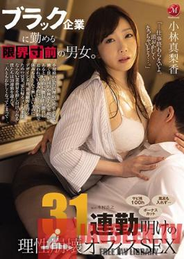 JUL-659 31 After A Long String Of Work Days, Office Sex That Destroys Reason. Men And Women On The Brink While Working For An Exploitative Company. Marika Kobayashi.