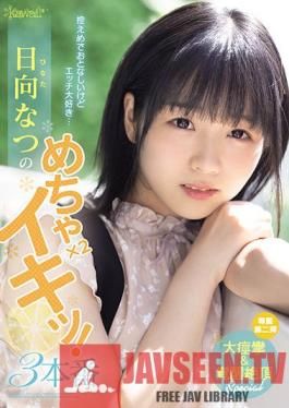 CAWD-249 Modest And Quiet, But I Love Sex ... Natsu Hinata's Extreme Coming x 2! 3 Penetrations