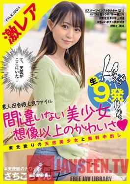 NNPJ-460 Ultra Rare Amateur Country Girls Cum To Tokyo File - Beautiful Girl Even Cuter Than You Imagined - Nine Free Creampie Loads With An All-Natural Beauty From Up North Sachiko