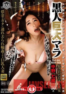 BLB-010 Huge Black Cock - Japanese MILF Ravished In Return For Her Husband's Debts. Shameful Four-Some G*******g This Married Woman Will Never Recover From (Her First Experiences With A Black Man!) Nao Nakano