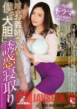 HOMA-107 My Wife's Sister Boldly Tempts Me and Makes a Cuckold of My Wife. Ayane Sezaki.