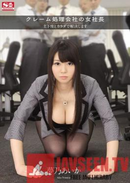 SNIS-477 Female CEO Of A Complaints Processing Company - She Resolves Your Issues On Her Knees Aika Yumeno