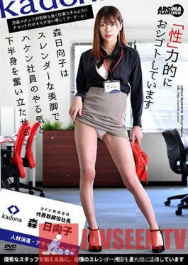 AARM-001 Hinako Mori Inspires Dispatch Employees And Motivates Them With Her Lower Body And Slender Legs