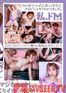 KMHRS-046 This Little Gal Looks Like A Social Butterfly, But The Truth Is That She's An Innocent Babe, And In This Documentary, We Develop Her Into An Amazingly Maso Bitch And Make Her Cum Like Crazy Lima Arai