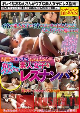 NANX-232 A Pretty & Horny Woman Picks Up Innocent-Looking Amateur Girl On The Street For Some Lesbian Action 3