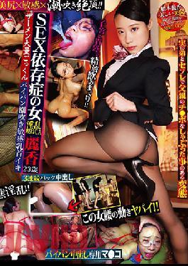 MSAJ-007 A Sex Addicted Woman: Super Lewd Active CA Reika, 23 Years Old - Reika Hashimoto