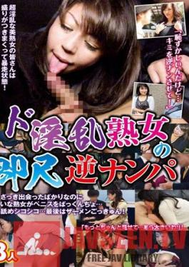 NXG-364 Being Immediately Reverse Picked Up By 8 Super Lewd Mature Women