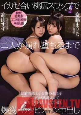 """WAAA-083 """"How About We Swap Our S*****ts And Check Which One Has A More Sensitive Ass?"""" Bubble Butt S*****t Exchange (From Teacher To Teacher): They Make Each Other's Pupil Cum Until They Crumble With Doggy Style Hard Piston Action And A Creampie Finish - Marina Saito, Suzu Takayama"""