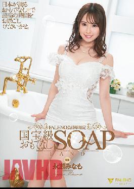FSDSS-256 FALENO Members Only This Soapland Provides National Treasure-Class Service Minamo Nagase