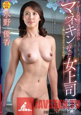 VAGU-238 The Female Boss Became A Mannequin To Handle Complaints - Beautiful Mannequin Madame Series - Yuka Mizuno