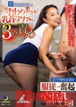 LULU-088 When Her Young Male Employees Don't Perform, She Hits Them With A 3-Step Subjugation Program Featuring Demonic Pull Out Teasing, Handjob Tweaking, And Nipple And Anal Domination Meet A Voluptuous Horny Lady Boss With Big Tits Who Will Stir Her Workers To Erect Attention Yuri Honma
