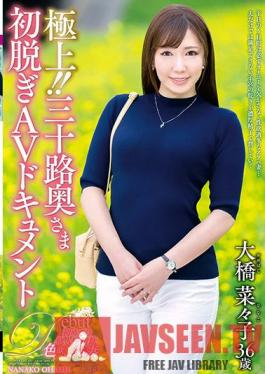 JUTA-120 The Best!! An Adult Video Documentary Of The First Undressing Of A Thirty-Something Wife: Nanako Ohashi