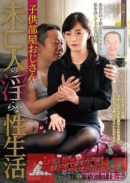 MDVHJ-035 The Indecent Sex Life Of An Older Man Living In A Widow's C***dren's Room - Rieko Hiraoka