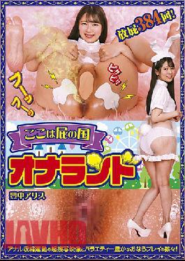 RMER-005 This Is Fart Country: Fartland - Arisu Toyonaka