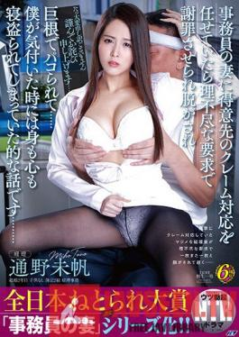NGOD-152 If I Left The Clerk's Wife To Handle The Complaints Of The Customer, I Was Made To Apologize For An Unreasonable Request And Was Taken Off And Pacoed With A Big Cock ... It Is A Story That My Body And Mind Were Stolen When I Noticed. ……… Miho Tono
