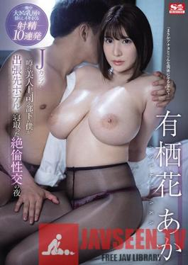 SSIS-139 SSIS-139 Aka Asuka Aka Arisu, The Night Of Unequaled Sexual Intercourse When I Fell Asleep At A Hotel On A Business Trip