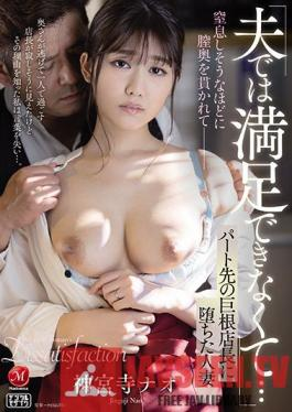 JUL-672 My Husband Wasn't Satisfied ... A Married Woman Who Fell Into A Big Cock Store Manager At A Part-time Job Nao Jinguji