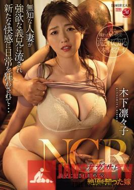 JUL-668 NGR-Nagasare-Rinko Kinoshita, A Daughter-in-law Who Knew The First Climax Of Her Brother-in-law