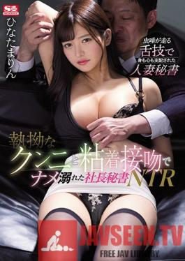 SSIS-135 President's Secretary Drowning With Relentless Cunnilingus And Adhesive Kiss NTR Marin Hinata