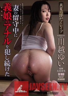 ATID-472 Midsummer Sweaty Re  Pu Kawagoe Yui Who Continued To Commit Her Daughter-in-law's Anal While His Wife Was Absent