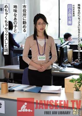 ADN-335 A Story Of Having Messed Up Sex With That Sober Child Who Works At The City Hall. Kawakami Nanami