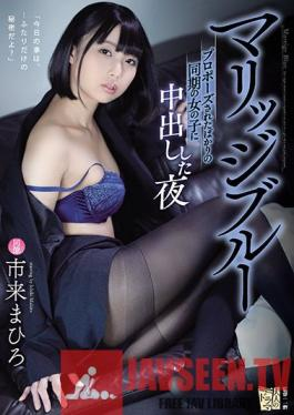ADN-332 Marriage Blue The Night Ichiki Mahiro Who Made A Vaginal Cum Shot To A Girl Who Was Just Proposed