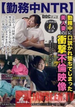 DOCP-308 [NTR On Duty] Impact Affair Video Of A Beautiful Wife Who Was Persuaded And Fell During Work
