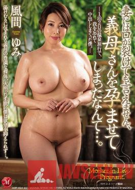 JUL-671 I Can't Tell My Wife Even If My Mouth Is Torn, I Can't Say That My Mother-in-law Was Conceived ... -1 Night 2 Days Hot Spring Trip, I Forgot About Myself And Made Vaginal Cum Shot. --Yumi Kazama