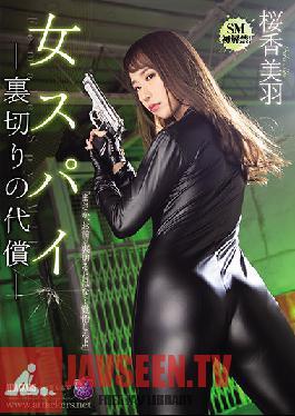 JBD-271 Female Spy Compensation For Betrayal Miwa Sakura