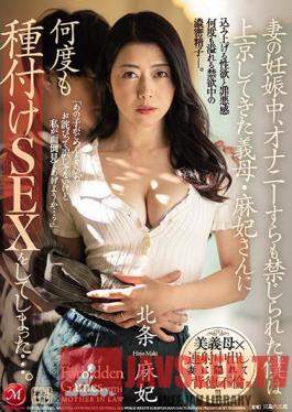 JUL-673 During My Wife's Pregnancy, Even Masturbation Was Forbidden, And I Had Sex With My Mother-in-law, Maki, Who Came To Tokyo Many Times. Hojo Asahi