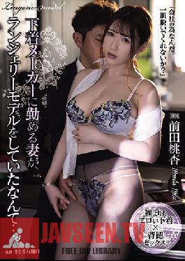 ADN-334 My Wife, Who Works For An Underwear Maker, Was A Lingerie Model ... Maeda Momokyou