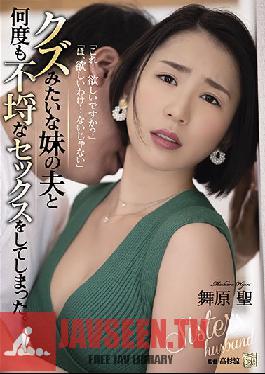 ADN-338 I've Had A Lot Of Unscrupulous Sex With My Sister's Husband Like Kuzu. Maihara Sei