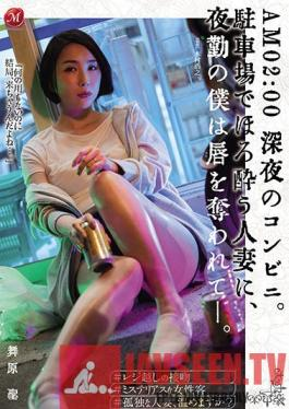 JUL-674 AM 02:00 Midnight Convenience Store. A Married Woman Who Gets Tipsy In The Parking Lot Robs Me Of My Lips At Night Shift. Maihara Sei