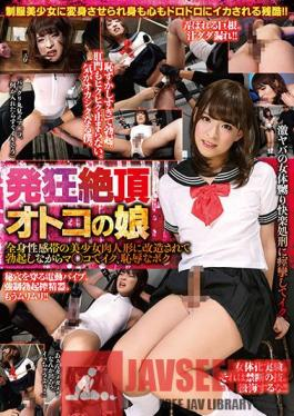 ARAN-025 The Daughter Of A Crazy Climax Man Is Remodeled Into A Beautiful Girl Meat Doll With A Generalized Erogenous Zone, And While Erecting, I'm Shameful