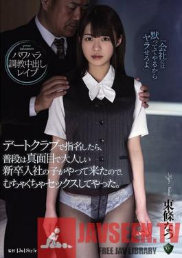 RBK-020 When I Nominated At A Date Club, A Serious And Quiet New Graduate Hired Child Came Over, So I Had Sex Messed Up. Natsu Tojo