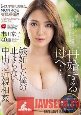 ROE-004 To My Mother Who Remarries ... I'm Jealous Of My Unstoppable Creampie Incest Icup Huge Breasts Beauty Witch, MONROE Exclusive Transfer! !! Kyoko Ichikawa