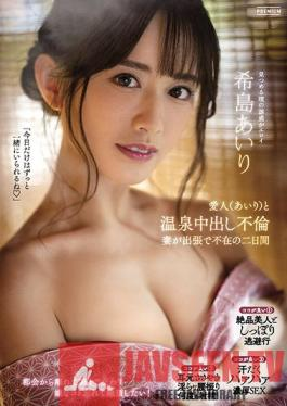 PRED-328 Mistress (Airi) And Hot Spring Creampie Affair Wife Is Absent On A Business Trip For Two Days Airi Kijima