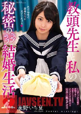 AMBI-132 Vice-principal Teacher And My Secret Love Love Marriage Life Ichika Nagano