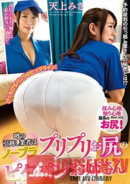 NACR-449 The Rumored Mover Is No Bra And Pita Bread Sister With A Pre-prepared Ass Misa Tenjo
