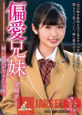AMBI-134 Unbiased Brother And Sister When My Sister Has A Boyfriend Miu Susaki
