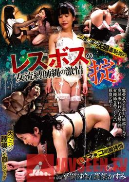 CMC-259 Lesbos Rule Female Rope Master Rope Passion
