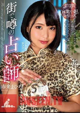 NACR-448 Rumored Fortune-teller In The City Mahiro Ichiki