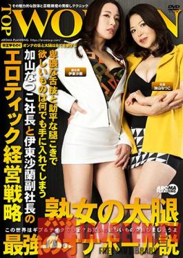 AARM-003 Erotic Management Strategy Of President Natsuko Kayama And Vice President Saran Ito Who Can Get Whatever They Want With Obscene Tongue Technique And Helpful Thighs